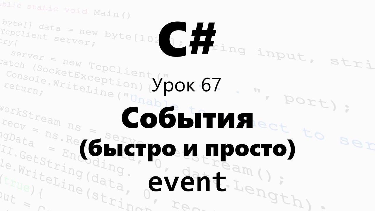 События в C event Быстро и кратко лучшее видео по теме Урок 67