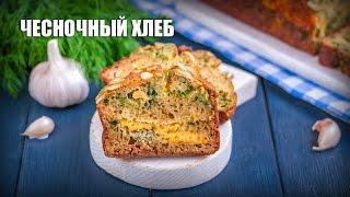 Чесночный хлеб — видео рецепт