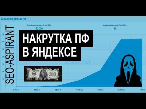Накрутка поведенческих факторов Яндекс - как 100% попасть в топ