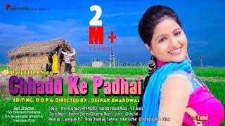 Chhadd ke Padhai  Panjabi song | Arvind Jangid | Vandana jangid