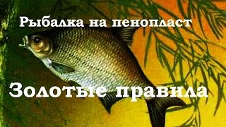 Рыбалка на пенопласт Золотые правила(Catching a fish in Russia, Catching a fish in Siberia, Ловля рыбы в России, Ловля рыбы в Сибири, рыбалка на пенопласт, рыбалка, ловля..., 2016-10-31T07:41:46.000Z)