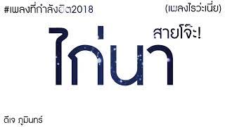 Dj music Thailand 2018
