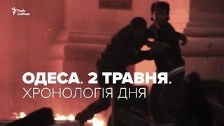 Одеса  2 травня 2014 року  Хронологія дня