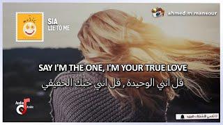 Sia - Lie to Me lyrics (مترجمة)