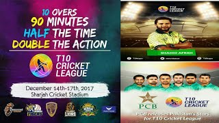 T10 Cricket League 2017 all teams captains | T10 Cricket League 2017 Schedule | T10 League draft