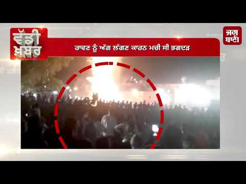 At Least 50 Dead In train Accident in  Amritsar !!