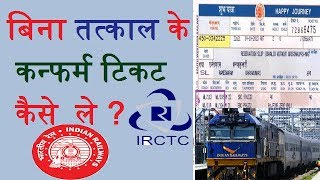How to get Confirmed Ticket without Tatkal |Confirm Waiting List Ticket