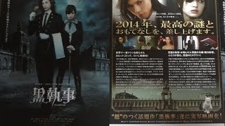 黒執事 A 2014 映画チラシ 2014年1月18日公開 【映画鑑賞&グッズ探求記...