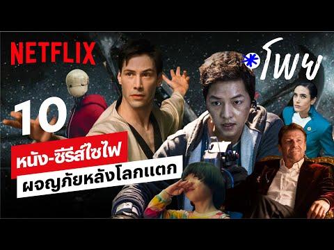 10 หนังซีรีส์ไซไฟ ผจญภัยหลังโลกแตก แหวกโลกอนาคต   โพย Netflix   Netflix