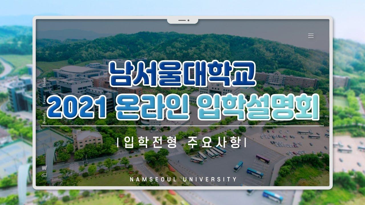 [남서울대] 2021 온라인 입학설명회