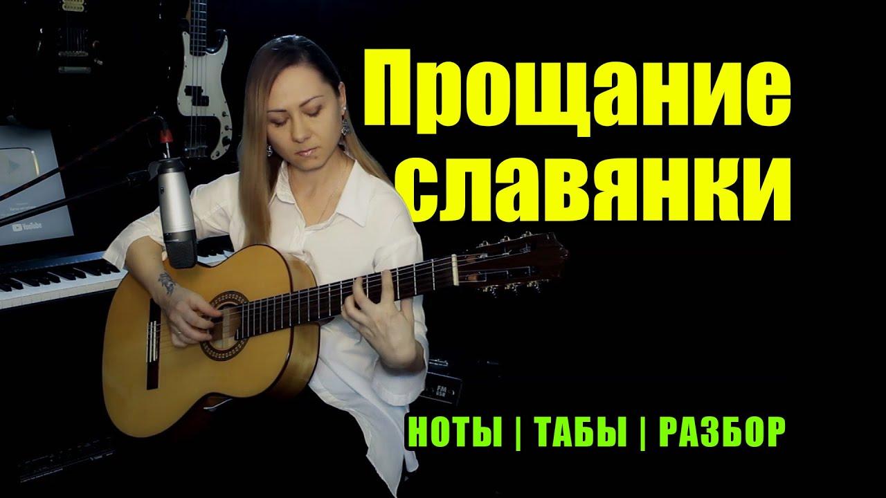 Прощание славянки | На гитаре | Ноты Табы Разбор
