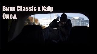 Витя CLassic x Kaip  - След  (клип)