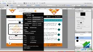 تصميم المواقع باستخدام برنامج Adobe Muse | أكاديمية الدارين | محاضرة 3