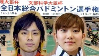 全日本バドミントン ミックスW決勝 池田 潮田スペシャル