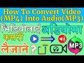 [C2 Tech] How To Convert Video(MP4) File Into Audio(MP3) File ? भिडियोलाई अडियोमा कसरी लैजाने ?