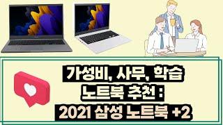 [가성비 노트북] 사무, 학습용으로 좋은 2021 삼성…