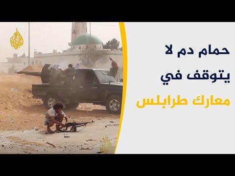 قتلى وجرحى في اشتباكات عنيفة جنوب العاصمة الليبية  - نشر قبل 5 ساعة