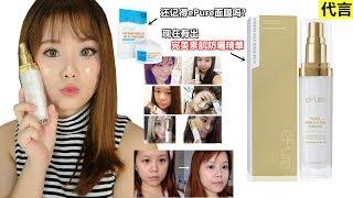 你知道ePure有出素顏霜嗎?No Makeup Makeup Perfecting Essence
