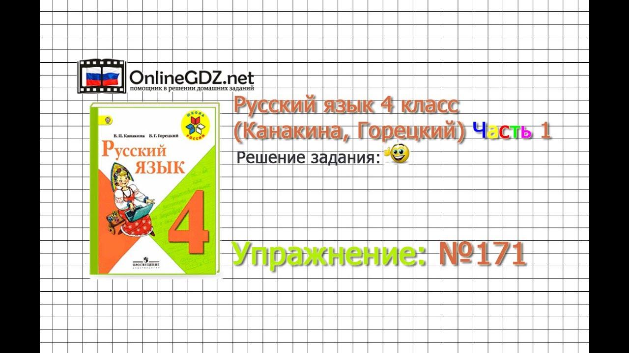 Сделать домашнюю работу по русскому яэыку 4 класс упражнение 171 автор а в полякова