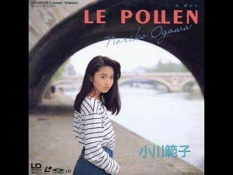 小川範子 LE POLLEN PV集