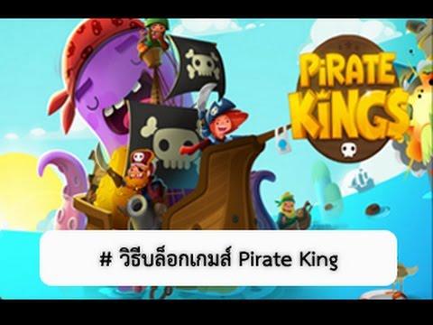 วิธี บล็อคเกม pirate kings บน Facebook