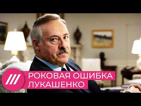 Как Лукашенко расплачивается