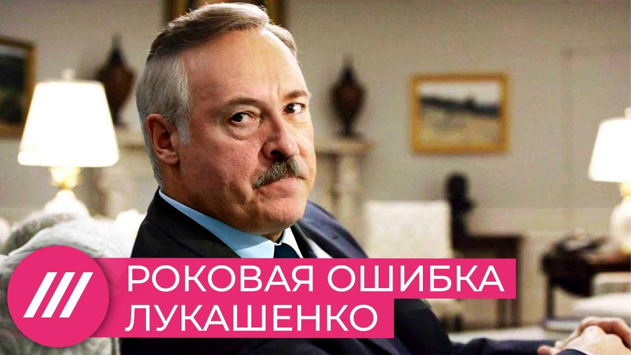 Как Лукашенко расплачивается за сексизм. Кукольный домик стал карточным // Нюансы с Юлией Таратутой