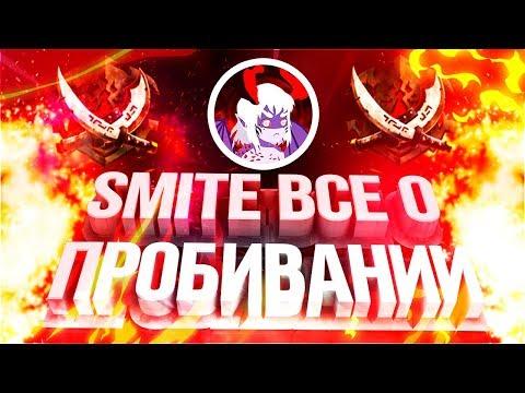 видео: СИЛА - ЭТО НЕ УРОН; ПЕНЕТРА - УРОН! smite