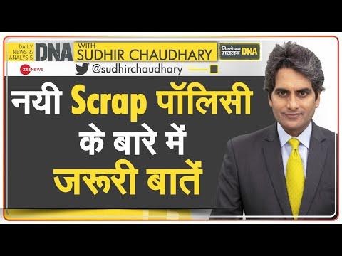 DNA: क्या है New Vehicle Scrappage Policy?   Gujarat Investor Summit   Vehicle Fitness   PM Modi