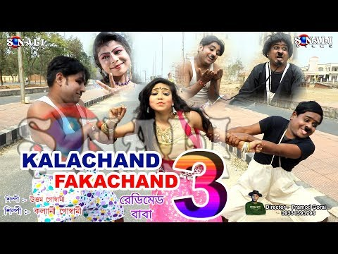 Kalachand Fakachand 3#Full Movie#রেডিমেড বাবা #New Purulia B