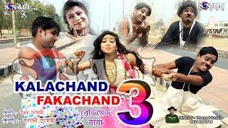 Video Kalachand Fakachand 3#Full Movie#রেডিমেড বাবা #New Purulia Bangla Comedy Video 2018 download MP3, 3GP, MP4, WEBM, AVI, FLV Juni 2018
