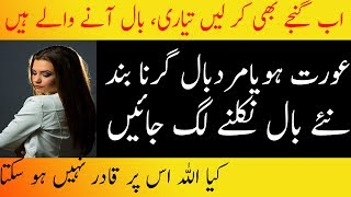 Wazifa for Hair Loss, Bal girna band karnay ka wazifa | بال گرنا بند، نئے بال نکالنے کا وظیفہ