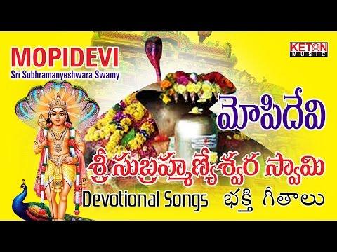 మోపిదేవి సుబ్రహ్మణ్యేశ్వర స్వామి భక్తి గీతాలు | Devotional Songs | Ketan Music | Juke Box