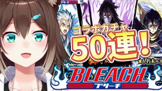 【モンスト】BLEACHコラボガチャ!50連で全種揃えてみせる【にじさんじ】