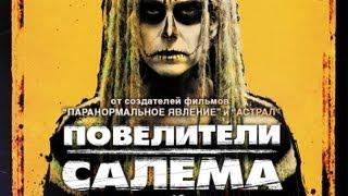 Повелители Салема (The Lords of Salem) Русский трейлер 2013