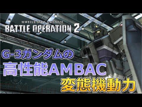 【バトオペ2】 G-3ガンダムの宇宙での機動力がえげつない…