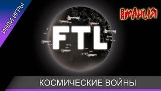 Инди-минутка: FTL