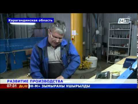 Карагандинский завод по производству запорной арматуры нарабатывает рынки сбыта
