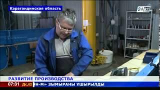 Карагандинский завод по производству запорной арматуры нарабатывает рынки сбыта(Предприятие, готовое обеспечивать потребности химической, нефтяной и газовой отраслей промышленности,..., 2015-02-02T02:42:45.000Z)
