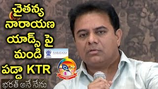 KTR Sensational Comments On Chaitanya Narayana Adds | Vision for Better Tomorrow