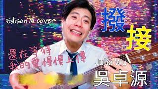 Day 22 吳卓源 - 撥接 附吉他和弦 Edison M cover【連續一百天唱歌給你聽】