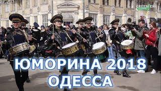 1 апреля. Одесса, Юморина 2018 - Девушки и барабаны:)
