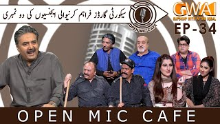 Open Mic Cafe with Aftab Iqbal | 01 June 2020 | Episode 34 | GWAI