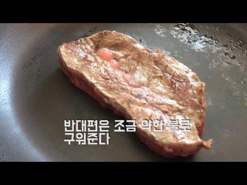 소고기 굽는 법
