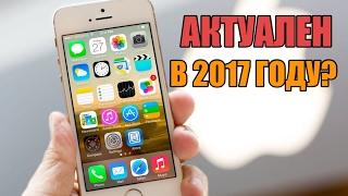 Опыт использования iPhone 5S Refurbished из Китая  Стоит ли покупать iPhone 5S в 2017 м году