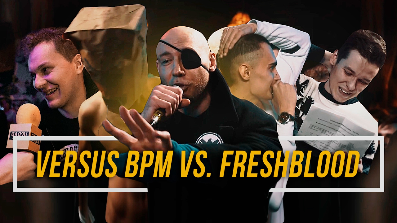 VERSUS BPM vs. FRESH BLOOD \ Репортаж с батлов #vsrap