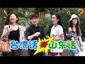 """在台湾街头用山东话问路,台湾腔都被带出了""""山东味""""!(中国街头测试)"""