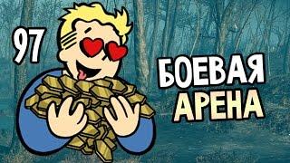 Fallout 4 Прохождение На Русском 97 БОЕВАЯ АРЕНА
