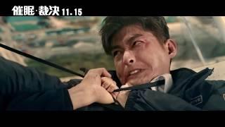 【催眠.裁決】精彩版預告 11.15大開眼界