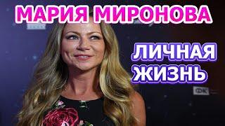 Мария Миронова - биография, личная жизнь, муж, дети. Актриса сериала В шаге от рая (2020)